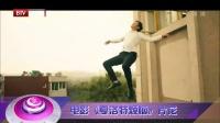 """每日文娱播报20160620马丽时尚""""变讲究"""" 高清"""