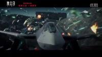 數萬新型戰機對戰外星人《獨立日:卷土重來》空戰片花