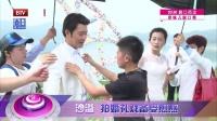 每日文娱播报20160622沙溢不敢与女演员说话? 高清