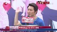 """娱乐星天地20160623沙溢:""""葵花点穴手""""只是一个""""玩笑"""" 高清"""