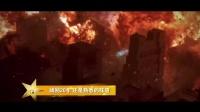 星映话-《独立日:卷土重来》