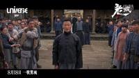 《危城》香港正式預告片