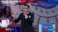 張宇解析費玉清歌詞内涵 薛錢CP表演零默契 160624 火星情報局