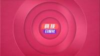 「科技日报社」MWC2016上海站开幕 新iPhone最经典颜色回归!