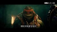 4分钟看完《忍者神龟1 变种时代》电影素材 15