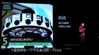 虞晶怡:我要制造像人眼一样的VR技术
