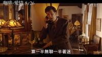 《咖啡公社》台版官方中文預告  卷毛陷入多角戀