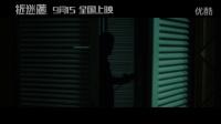 """《捉迷藏》""""迷""""版預告片"""