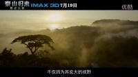 《泰山歸來:險戰叢林》導演獨家揭秘 全程驚喜秒get