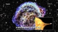 哈佛公开课 钱德拉X射线中心 1 60秒解读开普勒超新星残骸