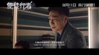 《使徒行者》港版粵語終極預告片