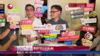 """娱乐星天地20160718《寒战2》连破纪录 梁家辉提前预支""""《寒战3》"""" 高清"""