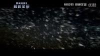 《星際迷航3:超越星辰》中國定檔預告