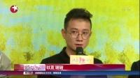 """娱乐星天地2016071915秒!马伊琍""""客串""""文章新戏 高清"""