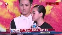 """娱乐星天地20160719小S""""再就业""""夸张风格""""吓坏""""黄渤 高清"""