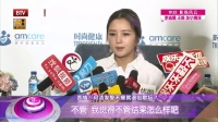 每日文娛播報20160720何潔要退出影視圈? 高清