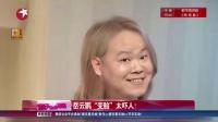 """娱乐星天地20160722岳云鹏""""变脸""""太吓人! 高清"""