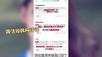 最音乐 2016:SM推新华人赶超四子? 160724—《最音乐 2016》
