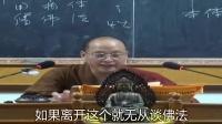 《大乘起信论》界诠法师 宣讲(第3讲)