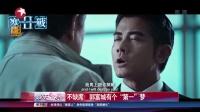 """娱乐星天地20160725不缺席!郭富城有个""""第一""""梦 高清"""