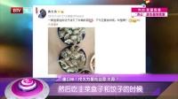 每日文娱播报20160725徐熙娣 黄渤生吃洋葱 高清