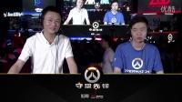 黄金守望锦标赛 上海站 败者组第一轮A组 ESTAR vs LGD