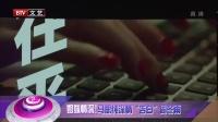 每日文娱播报20160726周冬雨马思纯 闺蜜情深 高清