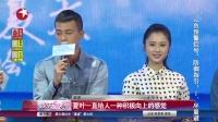 """娱乐星天地20160727欧豪:""""谋女郎""""张慧雯一身阳光 高清"""