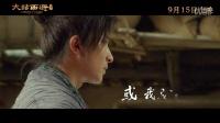 """《大話西遊3》發布會韓庚緻敬經典 主創集體告白""""一生所愛"""""""