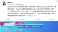 陈冠希大骂林志玲事件揭真相 160801