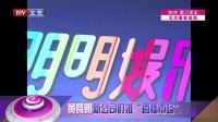 每日文娱播报20160802黄晓明进攻直播市场? 高清