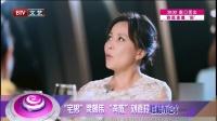 每日文娱播报20160803刘嘉玲吐槽梁朝伟? 高清