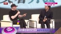 每日文娛播報20160803馮小剛簽新經紀公司欲進軍好萊塢? 高清