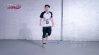 星舞步-手部动作-反手拍
