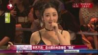 """娱乐星天地20160809本色不变!岳云鹏拍电影继续""""调皮"""" 高清"""