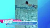 邓超晒狗刨视频助威奥运 160810