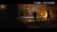 優酷獨家-《諜影重重5》飛車槍戰片段