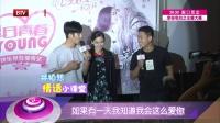 每日文娛播報20160810井柏然教觀衆說情話 高清