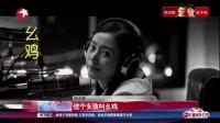 娱乐星天地20160811张天爱:跟邓超演感情戏只剩搞笑! 高清