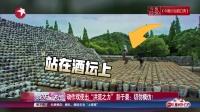 """娱乐星天地20160811动作戏使出""""洪荒之力""""彭于晏:切勿模仿! 高清"""