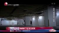 """娱乐星天地20160812演反派""""坏透了"""" 古天乐飙演技上瘾 高清"""