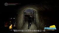 第03期 宫崎英高的《黑暗之魂》