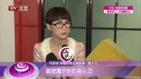 """每日文娛播報20160812代樂樂再演""""惡棍天使"""" 高清"""