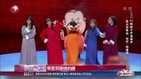 """娱乐星天地20160815《笑傲江湖》:""""SNH48""""闹场 郭德纲服软""""放水"""" 高清"""