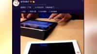 """网友扒出:马蓉iPad里的倒影惊现""""隔壁老王"""" 160816"""