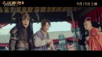 """《大話西遊3》曝搞笑片段 唐三藏""""啰嗦""""體質遭嫌棄"""