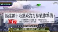 2016-08-17军情观察室 深圳舰换装垂发系统 可发射海红旗-16导弹