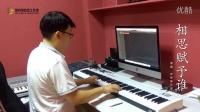 [胡时璋流行钢琴曲]好妹妹乐队《相思赋予谁》