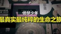 电影《深流不息》9.23真实上映