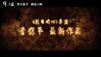 """電影《追兇者也》""""烈日追兇""""預告"""